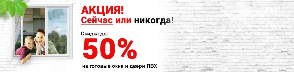 Окна из ПВХ профиля в Минске